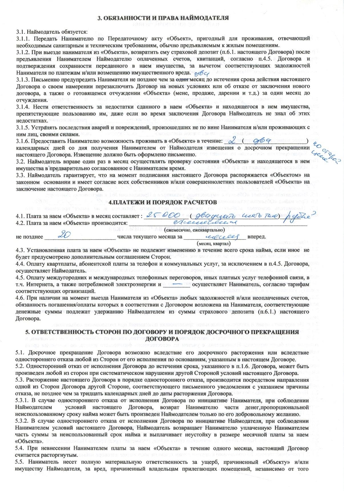 Договор Аренды Инком Недвижимость Скачать