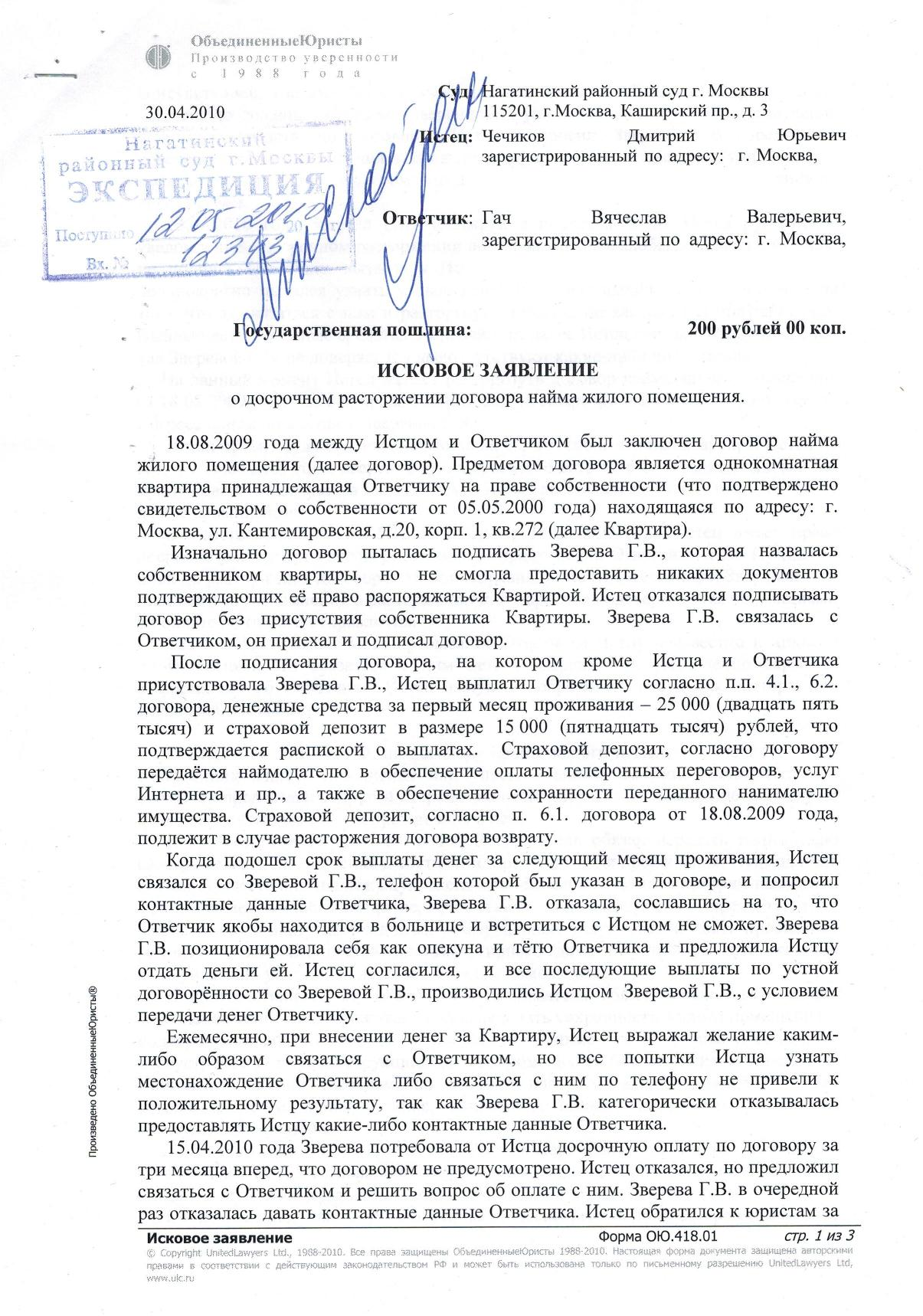 Гдз Укр Мова Пентилюк Гайдаєнко 8 Клас
