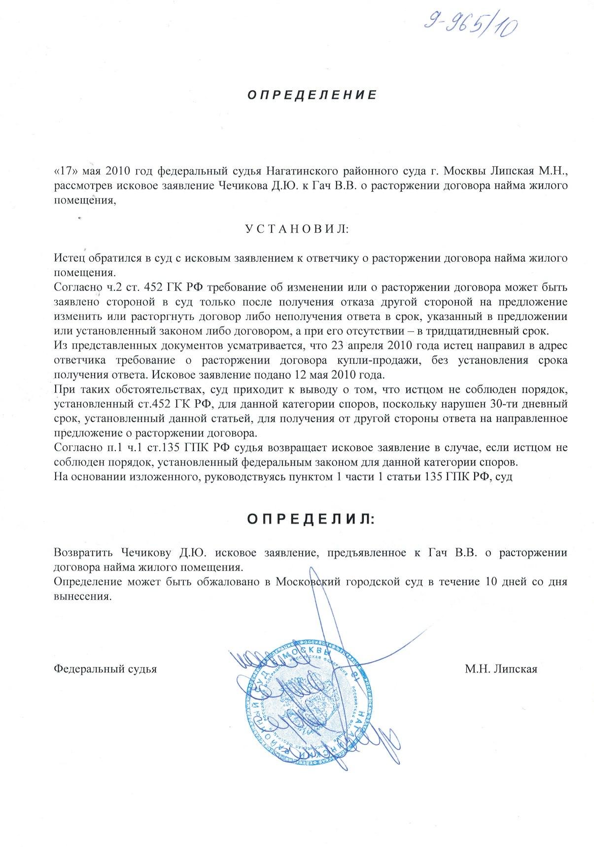 Суд иск чести и достоинства человека конституция украины