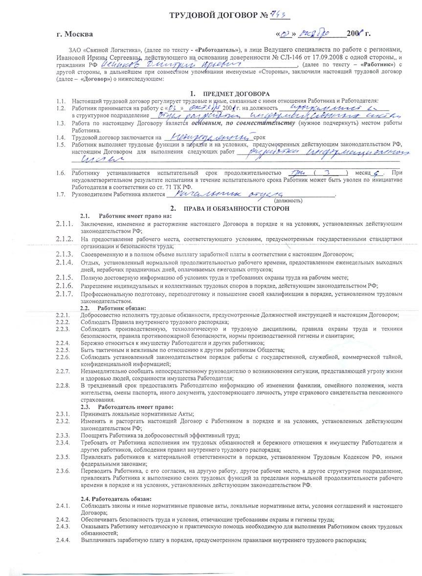 Делопроизводство для секретаря  Смирнова Елена